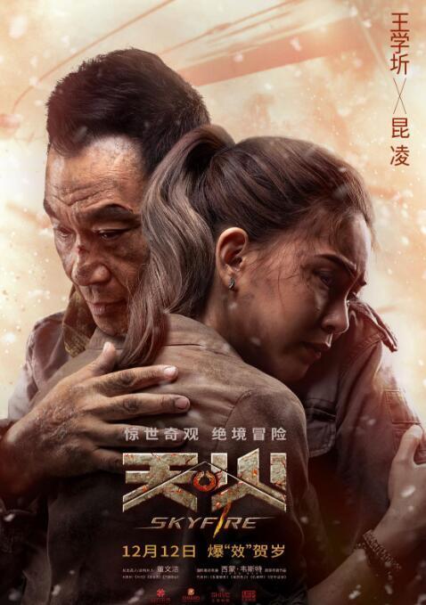 17国团队参与电影《天火》 为中国电影国际化提供新模式