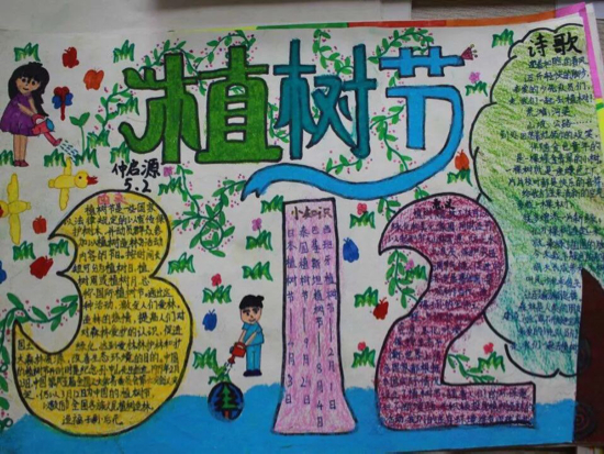 种植绿色梦想  燕翔小学开展植树节系列活动