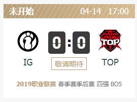 2019LPL春季赛4月14日IG vs TOP比赛视频直播地址回看地址