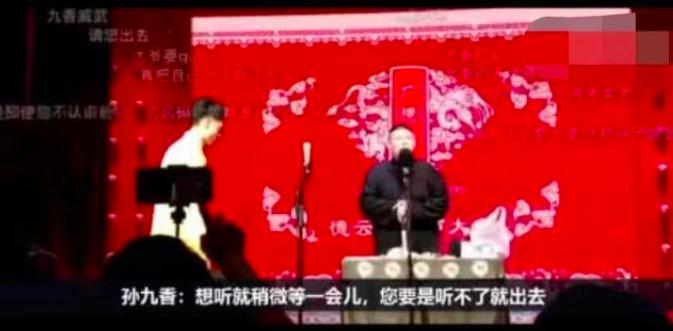 孙九香先收礼物后表演,怒怼观众不听就出去,被德云社停演!