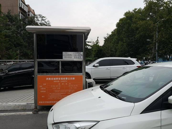 济南这里停车已10元/小时,征求意见的停车新办法咋还不出台?