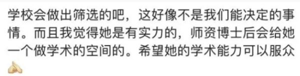百万粉丝网红当大学老师遭质疑?本人回应:决定放弃