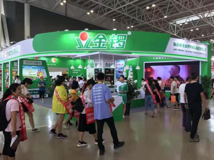 2019山东食博会盛大开启 金锣携全线产品亮相助阵
