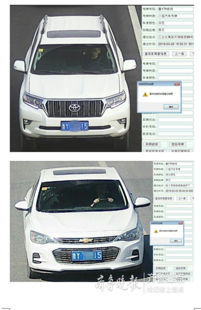 济南交警发现同一副车牌多次挂在不同车辆上 咋回事?
