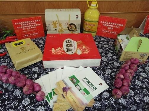 第一书记年货展销献爱心 山东省企农副产品话共赢