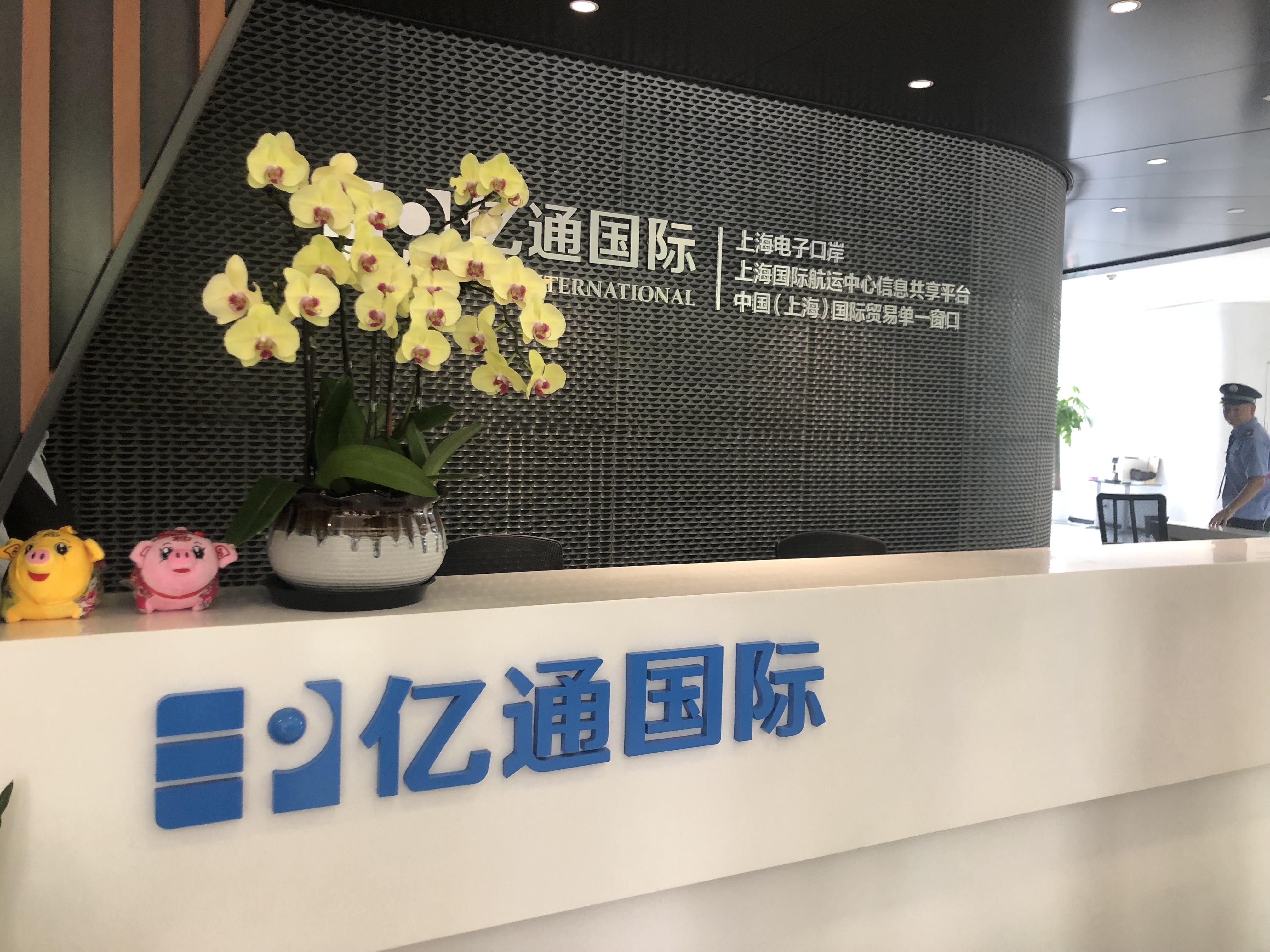 学习京冀沪丨上海亿通国际:港航信息化+电子口岸