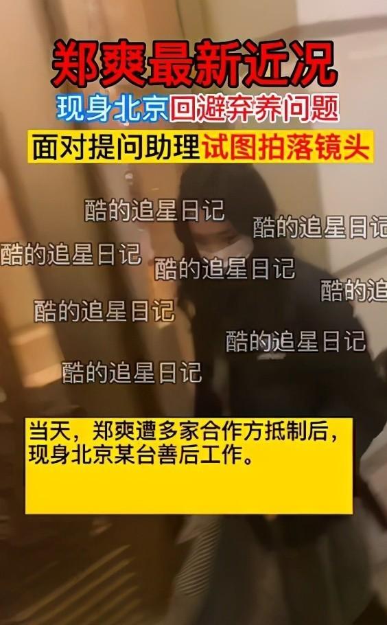 郑爽再次道歉:没拿1.6亿片酬没有208万日工资