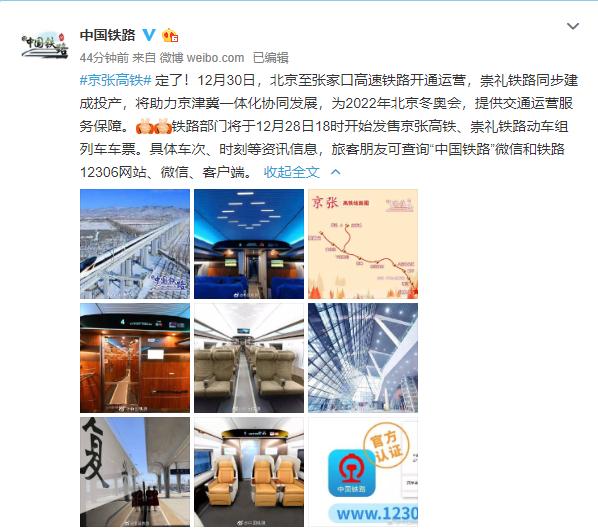 京张高铁12月30日开通运营 今日18时开始售票