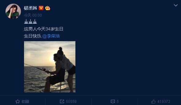 杨丞琳接受李荣浩求婚,虽然事业领先同组合成员,却最后一个当妈