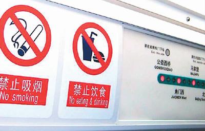 车厢内饮食或被记入信用档案:地铁里吃东西该不该禁?