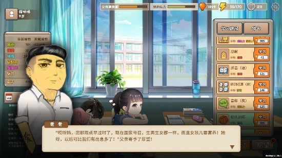 《中国式女生》家长版免费v女生29日0点上线网名a女生qq英文女儿图片