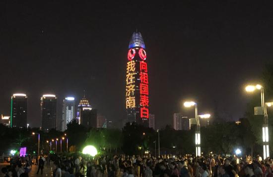 我爱你中国 济南这场灯光秀刷屏了