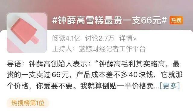 钟薛高雪糕特级红提实为散装葡萄干 创始人曾称成本40元你爱要不要
