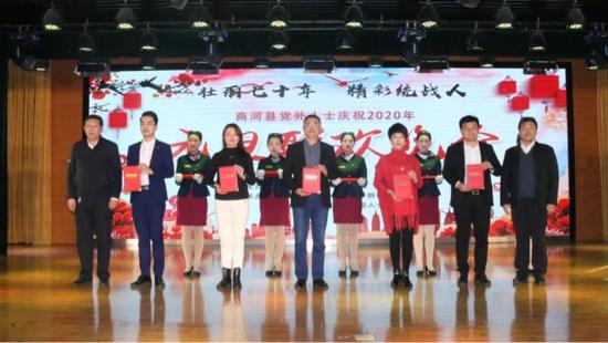 商河县举办党外人士庆祝2020年元旦联欢晚会