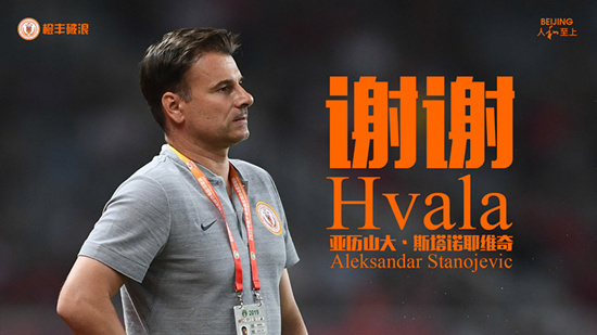 北京人和官方宣布 斯塔诺辞去球队主帅职位