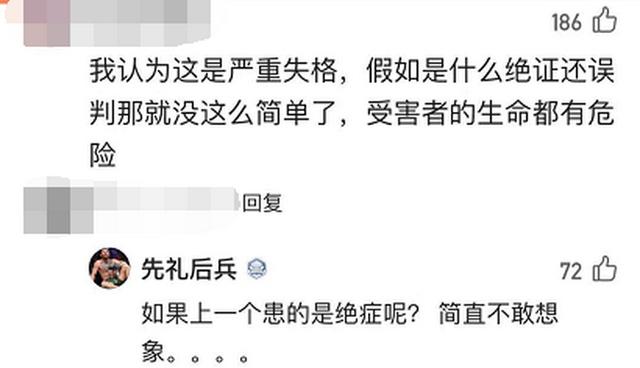 奇葩!一男子医院就诊被查出怀孕,要寻找孩子父亲,先看看医院怎么回应的