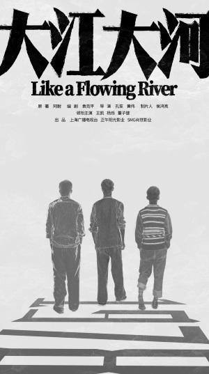 """《大江大河》让""""主旋律""""成为""""..."""