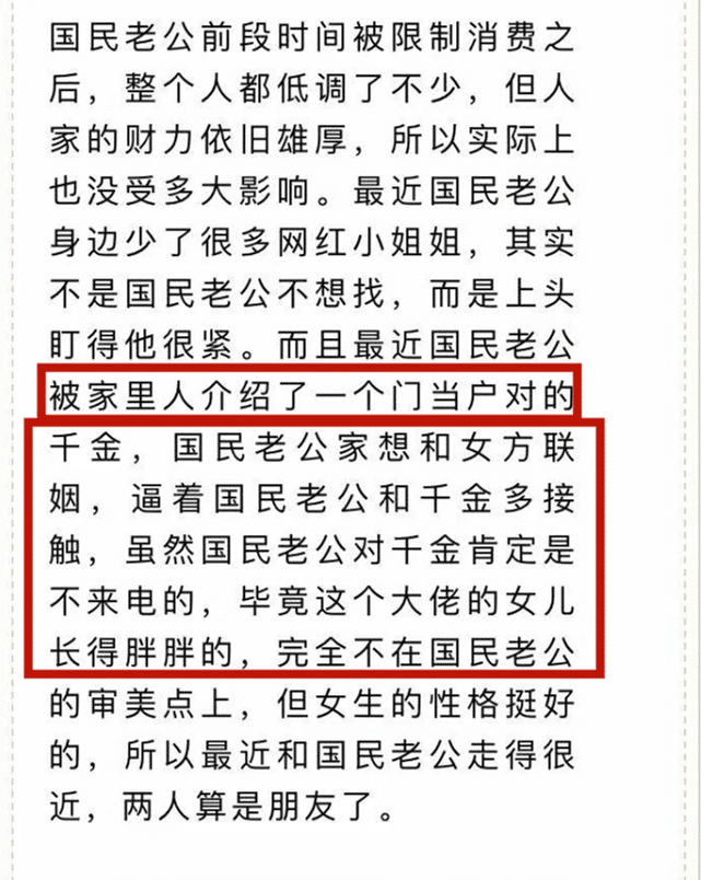 曝王思聪被逼联姻地位一目了然 女方豪门身份曝光这次是真爱