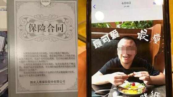 新宝3娱乐注册魔鬼吗?男子泰国杀妻骗保 为妻购买十几份保险高达3千万 警方立案