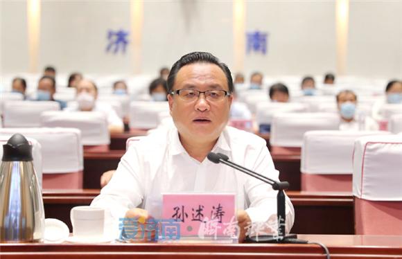 全省落实粮食安全责任工作视频会议召开 孙述涛在济南分会场出席