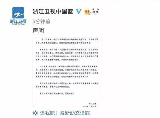 浙江卫视表态愿担责,六问事故累累的综艺节目