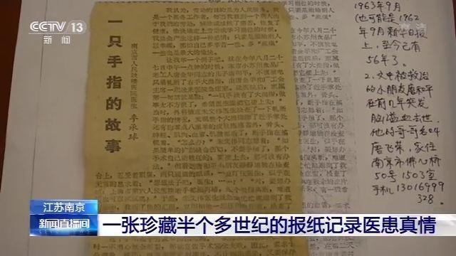 """跨越半个世纪的医患真情 患者家属拿泛黄报纸赠""""恩人"""""""