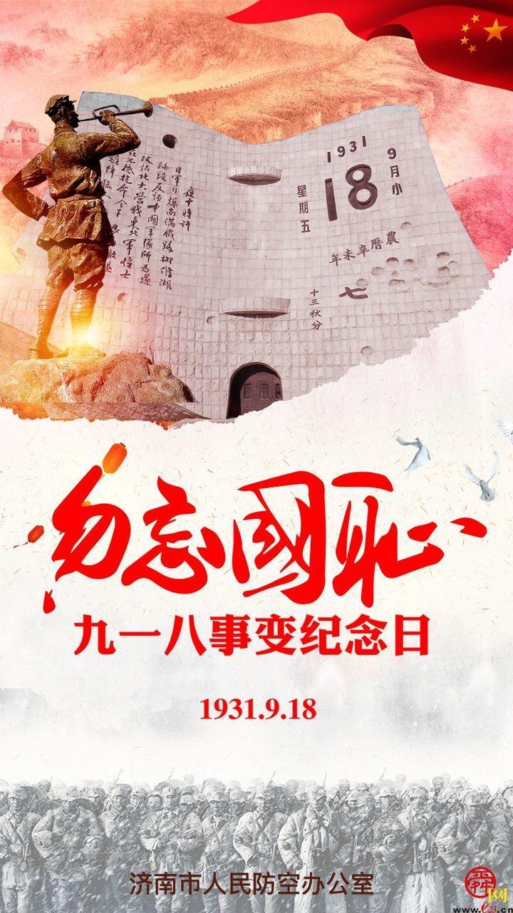 铭记九一八|知史勿忘国殇 铭志振兴中华