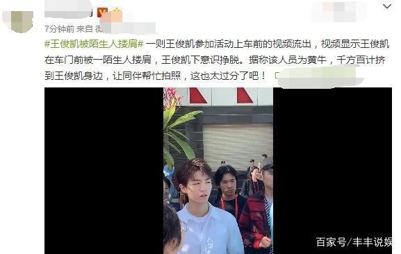 王俊凯被黄牛搂肩什么现象?怎么样回事?最终假相了,正本是这样!