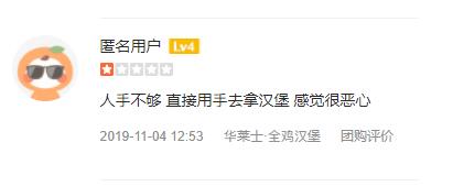 后厨脏乱差!上海市监局拟处罚3家华莱士门店