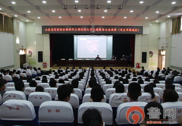 山东省作家协会新时代文明实践文学志愿服务队走进枣庄市薛城区