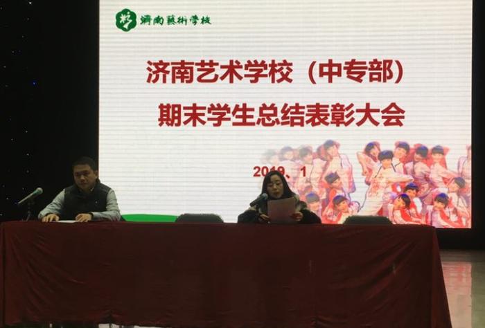 济南艺术学校中专部召开期末总结表彰大会