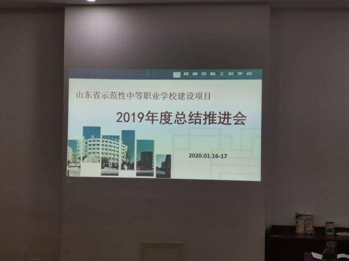 济南信息工程学校召开山东省示范校建设项目2019年度总结推进会