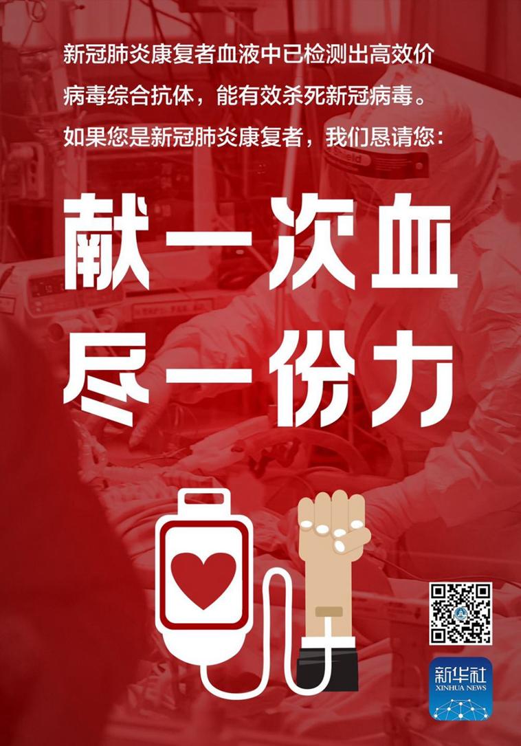 """武汉市金银潭医院呼吁:新冠肺炎康复者""""献一次血,尽一份力"""""""