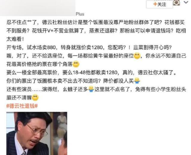 德云社演员退群什么现象?刘九儒是谁?什么连初两小女人都不放过?