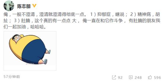陈志朋否认抑郁症 还号召有肚腩的朋友和他一起与肚腩作斗争