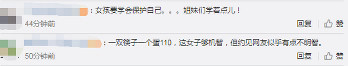 女孩被骚扰机智打110点外卖称要一双筷子一个鸡蛋 民警赶来女子获救