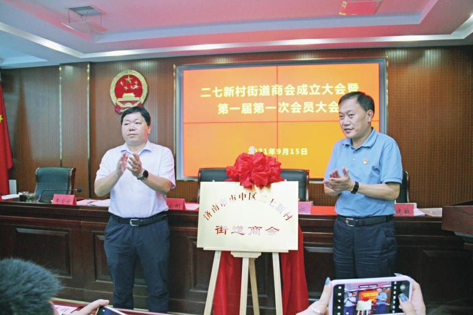凝心聚力 共谋发展 二七新村街道商会正式成立