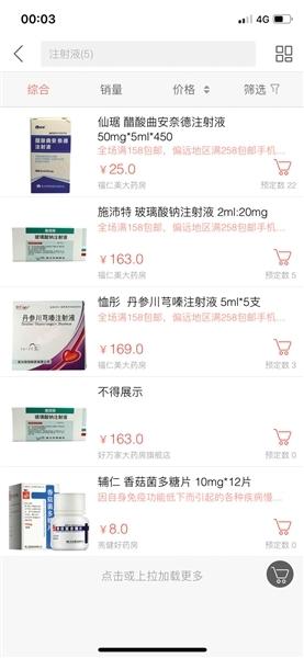 在线售药APP调查:无处方售处方药、医生咨询存漏洞