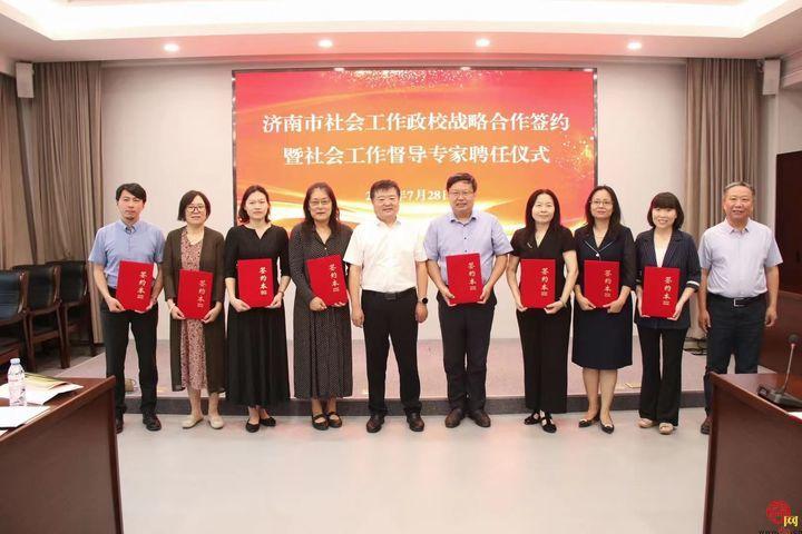 济南市社会工作政校战略合作签约暨 社会工作督导专家聘任仪式成功举办