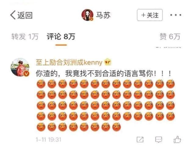 【吃瓜围观】刘洲成点赞说马苏拍戏少视频 到底发生了什么?