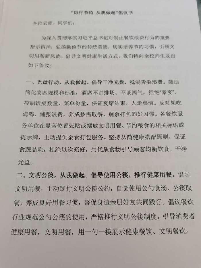 """章丘区宁家埠学区张码小学:厉行节约 珍爱粮食 向浪费说""""不"""""""