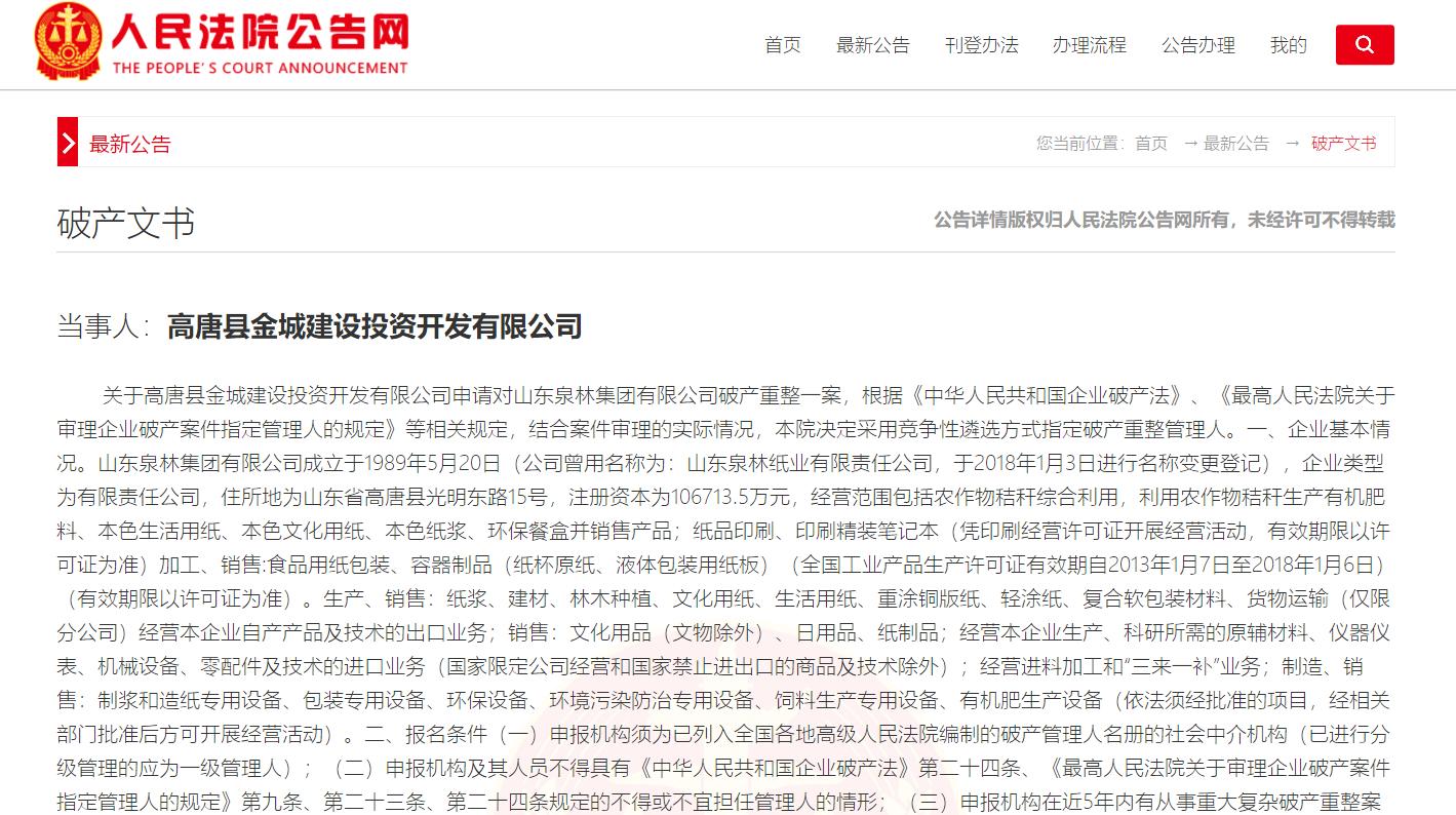 """观澜丨""""世界500强在鲁投资企业469家"""",山东魅力指数为何这样大"""