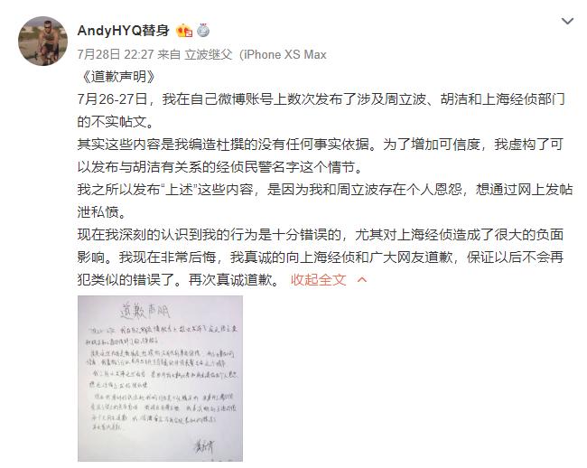 """造谣上海经侦民警充当""""保护伞"""" 黄奕前夫构成寻衅滋事被处行政拘留"""