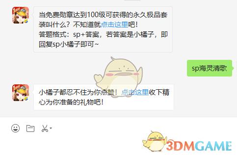 QQ飞车手游7月11日微信问题答案