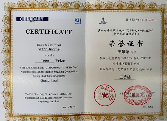 """济钢高中王景湄同学在""""一带一路""""青少年英语演讲比赛暨""""21世纪杯""""英语演讲比赛总决赛中获佳绩"""