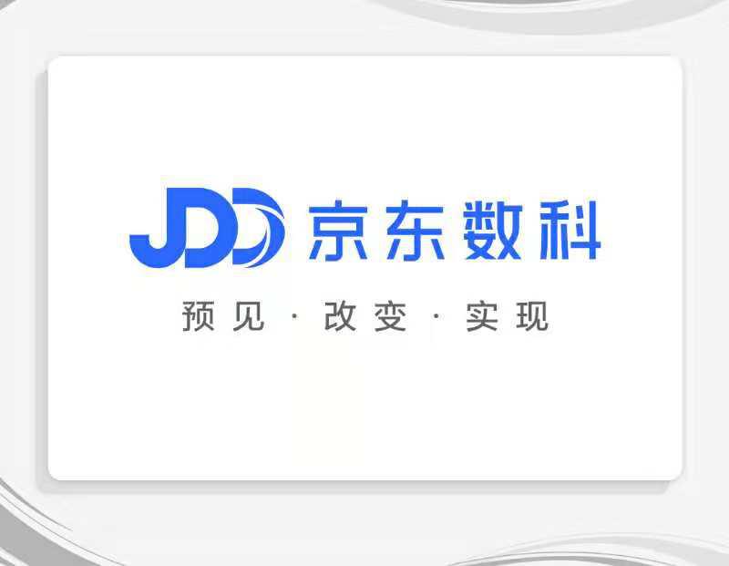 预见、改变、实现京东数字科技品牌正式升级