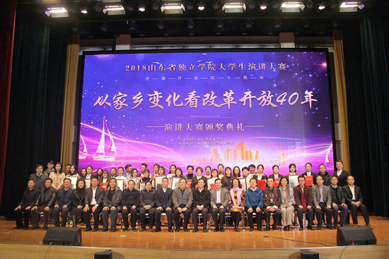 山东省独立学院大学生演讲比赛在山财大燕山学院成功举行