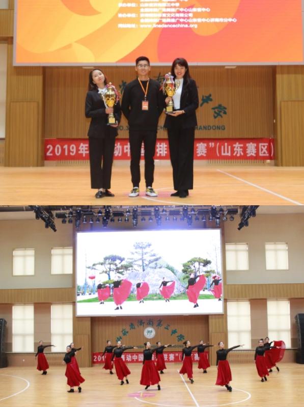 """济南旅游学校荣获2019年""""舞动中国·排舞联赛(山东站)""""特等奖"""
