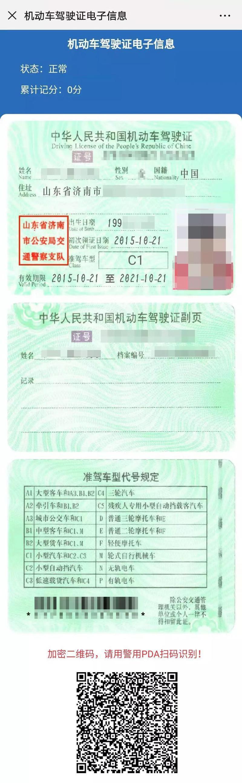 """""""电子驾驶证""""来了!山东驾驶员可在线申领,全省通用"""