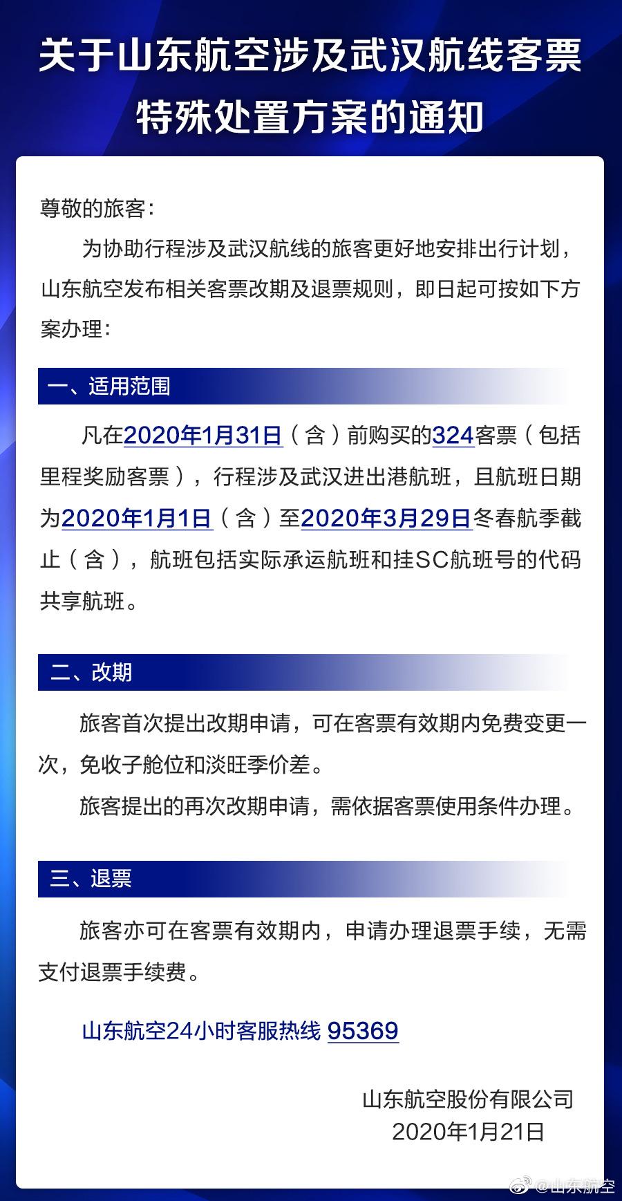 山航发布涉及武汉航线客票特殊处置方案:退票无需手续费